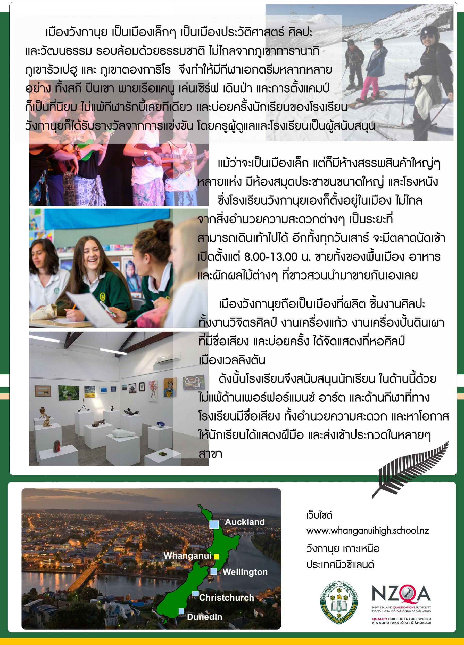 whanganui 2ไทย